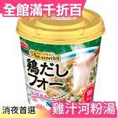 日本 雞汁河粉湯 33g×6個 團購 宵夜 消夜 辦公室下午茶【小福部屋】