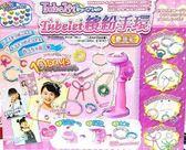 【伯寶行】Tubelet 繽紛手環豪華組/ 日本/ DIY/ 創意/ 飾品/ 伯寶行