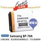 放肆購 Kamera Samsung BP-70A 高品質鋰電池 ES65 ES70 ES73 ES75 ES80 PL80 PL100 PL120 TL205 WP10 DV150 保固1年 BP70A