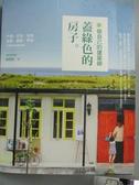 【書寶二手書T3/建築_YJP】做自己的建築師-蓋綠色的房子_林黛羚