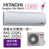 日立HITACHI 3-4坪 冷專 旗艦系列 變頻分離式 RAS-22QK1/RAC-22QK1