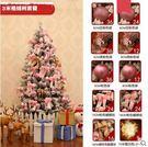 聖誕樹套餐3m加密植絨落雪聖誕樹場景裝飾道具
