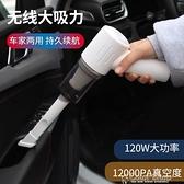 車載吸塵器大吸力干濕兩用小型家用大功率迷你無線充電汽車手持式 快速出貨
