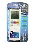 【超人生活百貨】KINYO 大同冷氣遙控器 CAV-D7 用廠牌:大同、東芝、新禾華菱 適用率高