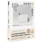 收納盒的N+1種整理術:打破侷限!讓家中物品一目了然、好收、好維持的療癒收納術