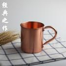 純銅馬克杯水杯莫斯科騾子杯老式銅杯雞尾酒...