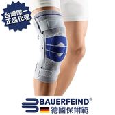 BAUERFEIND 德國保爾範 調整型膝寧S(右腳) GenuTrain S *維康