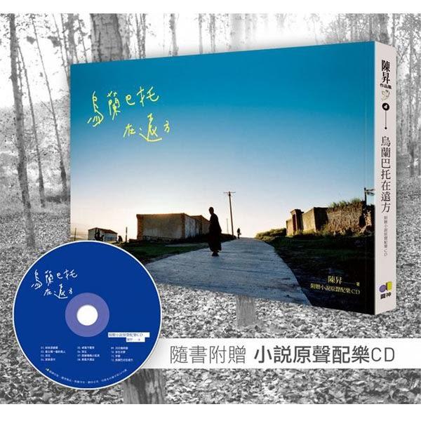陳昇:烏蘭巴托在遠方(附贈小說原聲配樂CD)