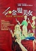 二手書博民逛書店 《4個金髮美女-JOY 17》 R2Y ISBN:9573318091│甘蒂斯‧布希奈爾