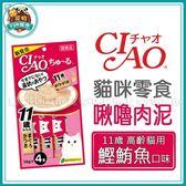*~寵物FUN城市~*日本CIAO-貓咪零食 11歲 高齡貓用啾嚕肉泥【鰹魚&鮪魚口味/14g x4條】貓點心