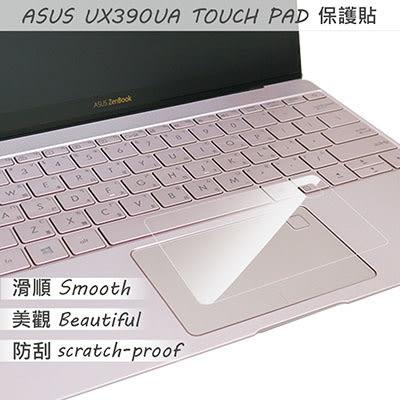 【Ezstick】ASUS ZenBook 3 UX390 UA 系列專用 TOUCH PAD 抗刮保護貼