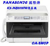 ※贈原廠碳粉一支※~PANASONIC~ 國際牌KX-MB2128TW 黑白雷射多功能複合機/另售MB2178