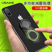 【marsfun火星樂】USAMS 多功能減壓指環 ZJ044 手機指環扣 指環架 指環支架 紓壓功能