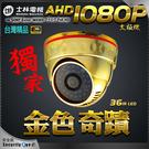 【台灣安防家】士林電機 AHD 1080...