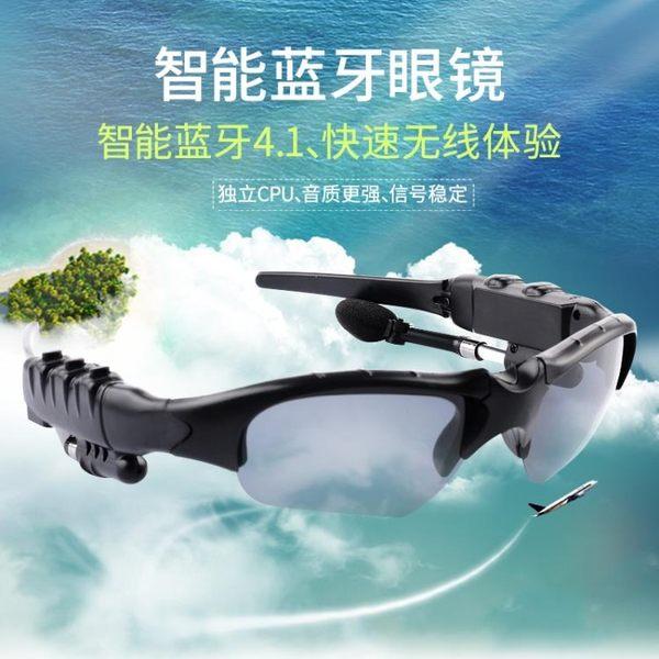 藍芽眼鏡 智慧4.1藍芽眼鏡耳機打電話聽歌立體聲MP3無線夜視偏光太陽鏡 igo 玩趣3C