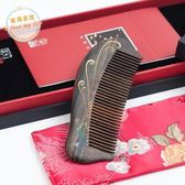 雙十一返場促銷梳子譚木匠新品禮盒漆藝梳雀翎二天然木梳子創意禮物jy