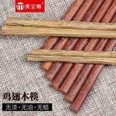 美寶琳雞翅木筷子家用中式無漆無蠟紅檀木非合金實木餐具家庭套裝