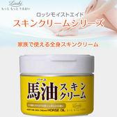 日本馬油保濕護膚霜