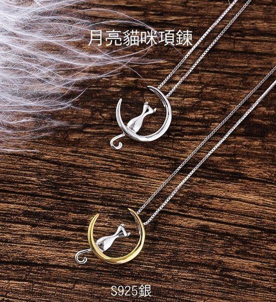 ☆愛思摩比☆925銀飾 月亮貓咪項鍊 聖誕節交換禮物 小貓造型墜子 純銀