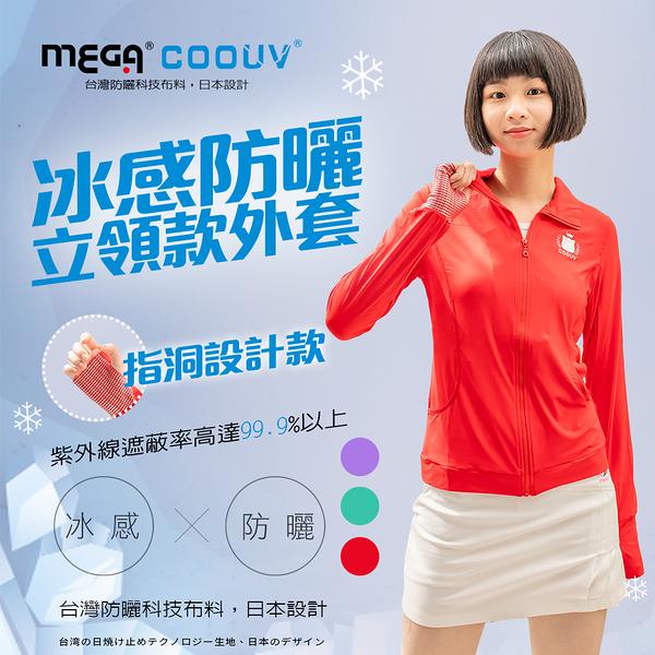 【MEGA COOUV】女款 防曬涼感 手掌止滑 立領外套 UV-F402 涼感外套 防曬外套
