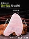 刮痧板 天然粉水晶刮痧板面部美容刮板臉部...
