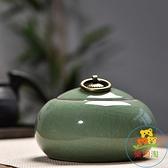 小號陶瓷茶葉罐哥窯茶具密封罐存儲物罐紫砂普洱罐【樂淘淘】