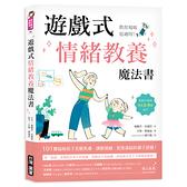 遊戲式情緒教養魔法書:教育現場也適用!遊戲治療師專為3~9歲設計,101種協助孩