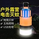 滅蚊燈 新款戶外LED防水電擊式滅蚊燈野營露營燈便攜式驅蚊器滅蠅燈【牛年大吉】