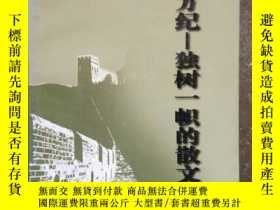 二手書博民逛書店罕見方紀--獨樹一幟的散文家Y425 王昌定 百花文藝出版社 出