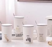 斑馬帶蓋勺馬克杯陶瓷杯子簡約情侶家用創意幾何辦公室水杯牛奶杯