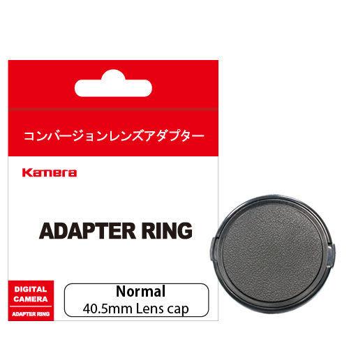 【晶豪泰】Kamera 40.5mm 普通鏡頭蓋 單眼 鏡頭 保護 避免 刮傷 入塵