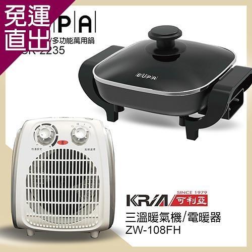 優柏xKRIA可利亞 多功能美食鍋+三溫電暖器TSK-2235_ZW-108FH【免運直出】