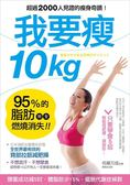 (二手書)我要瘦10kg: 95%的脂肪完全燃燒消失!日本減肥名醫教你最有效的「背部拉..