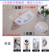 壁掛洗手盆掛牆式小號戶型家用簡易迷你陶瓷廁所陽台洗臉池窄面盆【C款】
