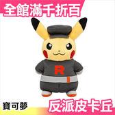 【小福部屋】日本 反派皮卡丘 (火箭隊) 口袋妖怪 中心原創 寶可夢 神奇寶貝 pokemon【新品上架】