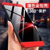 紅米 6 全包手機套 磨砂硬殼 360全包三段式保護殼 防摔保護套 霧面手機殼 全包雙色殼 紅米6