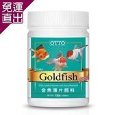 OTTO奧圖 金魚薄片飼料 120g X 1入【免運直出】