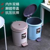 垃圾桶 大號腳踏式創意垃圾桶筒家用衛生間客廳廚房帶蓋有蓋腳踩廁所內桶 「雙10特惠」