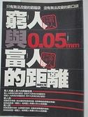 【書寶二手書T3/勵志_AFT】窮人與富人的距離0.058mm_張禮文