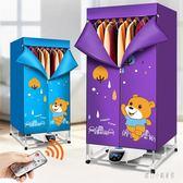 電壓220V乾衣機 家用可折疊智慧烘衣機靜音節能省電寶寶烤衣服速乾衣 CP3972【甜心小妮童裝】