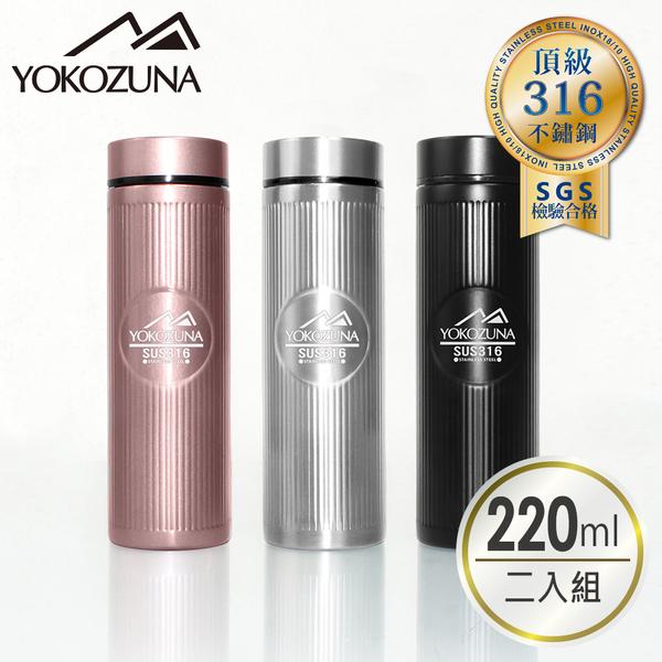 [買一送一] YOKOZUNA 316不鏽鋼輕量保溫杯220ml 保溫瓶 隨身杯 不鏽鋼保溫瓶