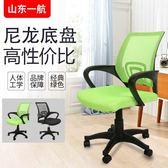 電腦椅 升降椅電腦椅家用網椅時尚辦公椅簡約現代網布轉椅職員學生宿舍椅