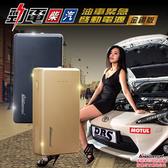 【安伯特】勁電金鑽版 柴/汽油車緊急啟動電源(加贈-充電轉接線+USB家用110V充電頭+收納盒)