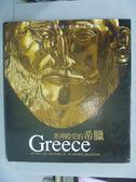 【書寶二手書T3/地理_YFO】眾神殿堂的希臘_Stefano Maggi_附殼
