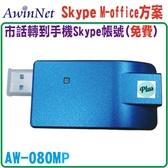 Skype M-office Plus【市話轉手機skype帳號通通免費】