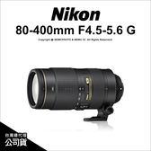 Nikon AF-S NIKKOR 80-400mm F4.5-5.6 G ED VR  國祥公司貨 4級防震 大黑二 ★24期免運費★薪創