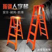 折疊梯人字梯家用加厚鋁合金便攜式梯子商用四步碳鋼雙側工程梯KB7155 【歐爸 館】