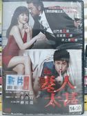 影音專賣店-K02-018-正版DVD*韓片【妻人太甚】-林秀晶*李善均*柳承龍