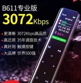 聯想B611錄音筆專業高清降噪學生上課用小隨身大容量轉文字錄音器 NMS台北日光
