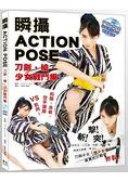 瞬攝 ACTION POSE 刀劍槍少女戰鬥編(附DVD ROM收錄連拍動作